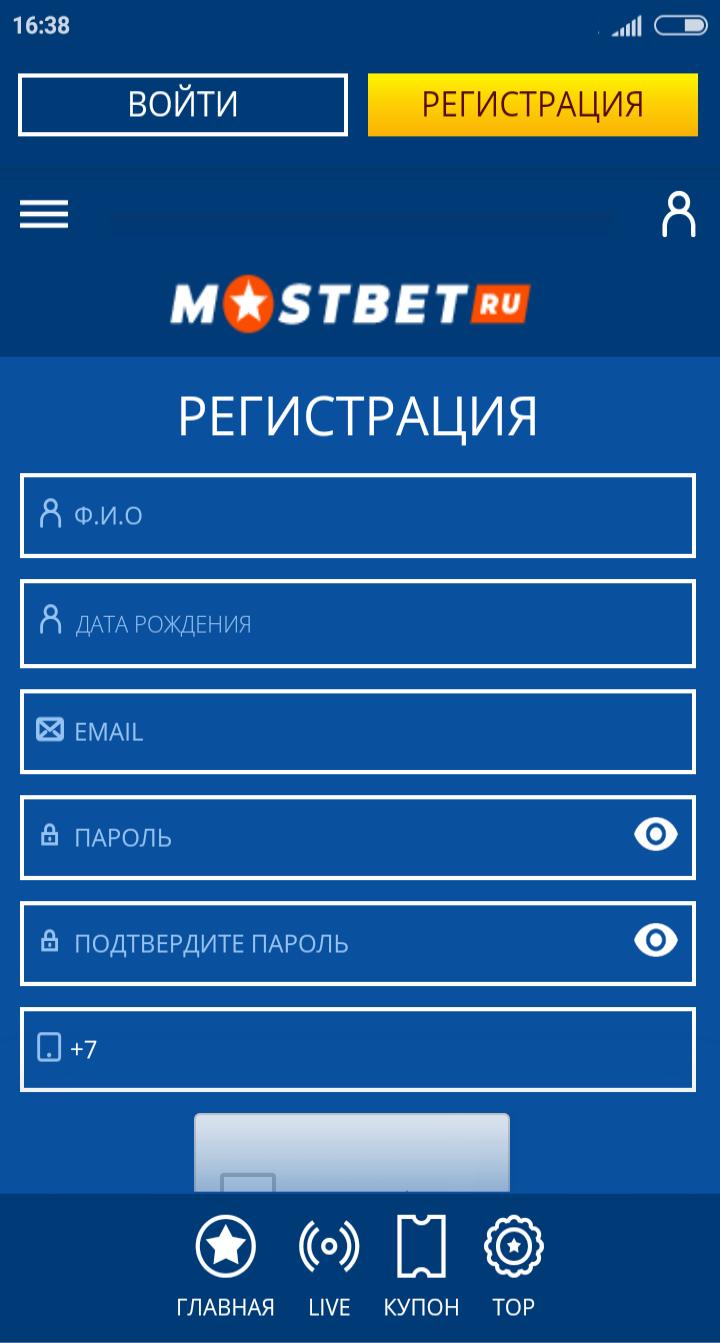 Форма регистрации в мостбет ру айфон