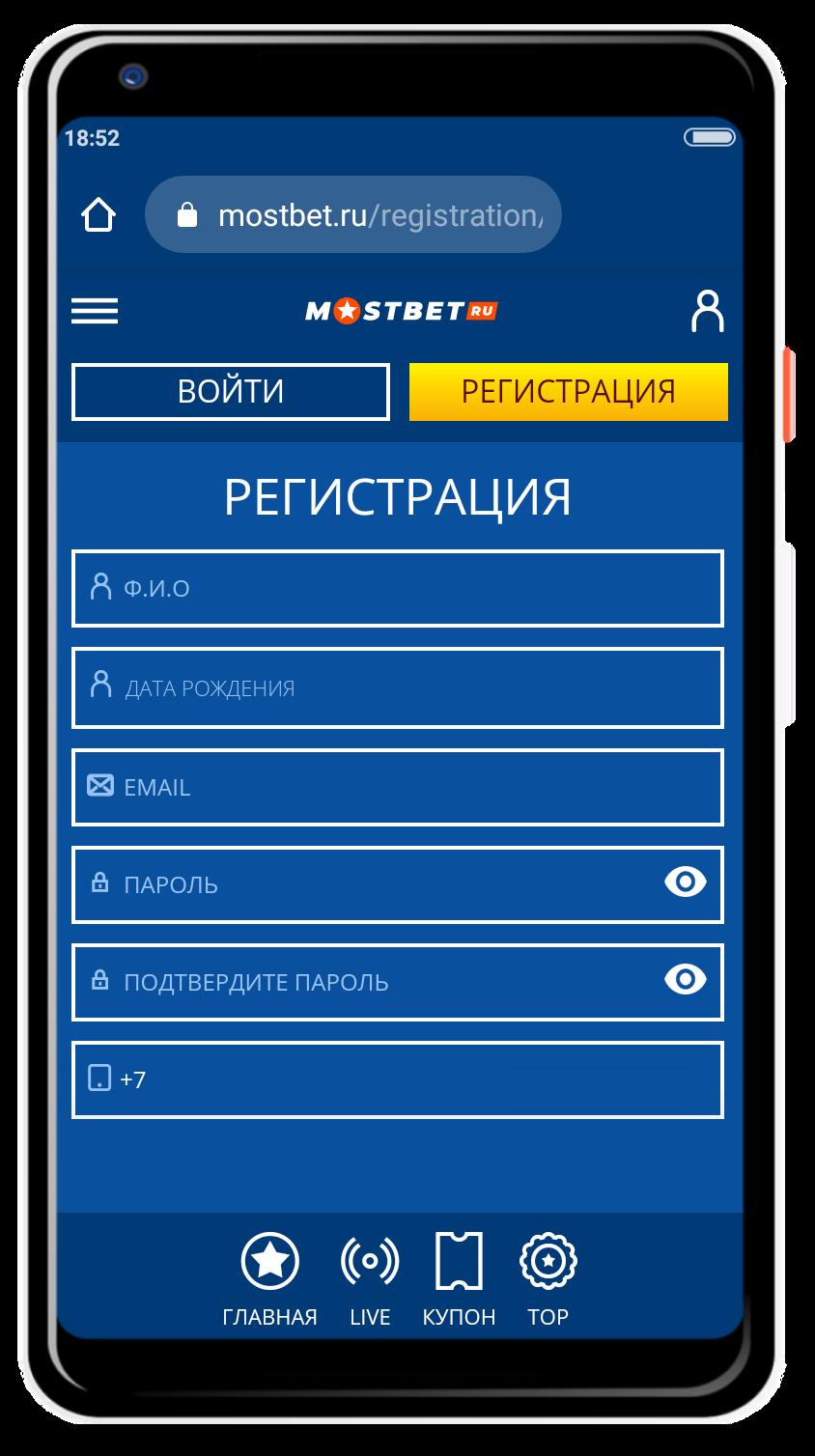Регистрация с телефона мостбет