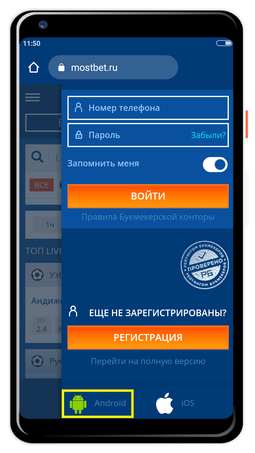 скачивание с телефона вндроид приложения мостбет