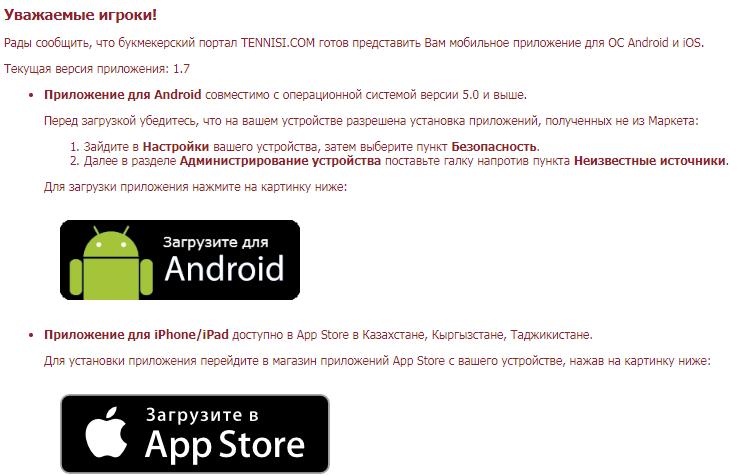 мобильные приложения tennesi com