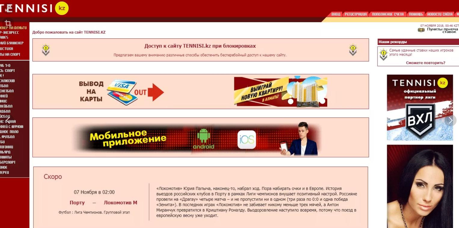 Сайт Tennisi kz