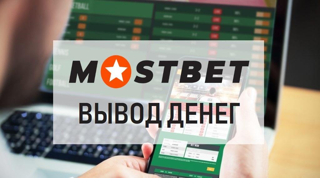 Как вывести деньги с Мостбет (руководство для новичков)