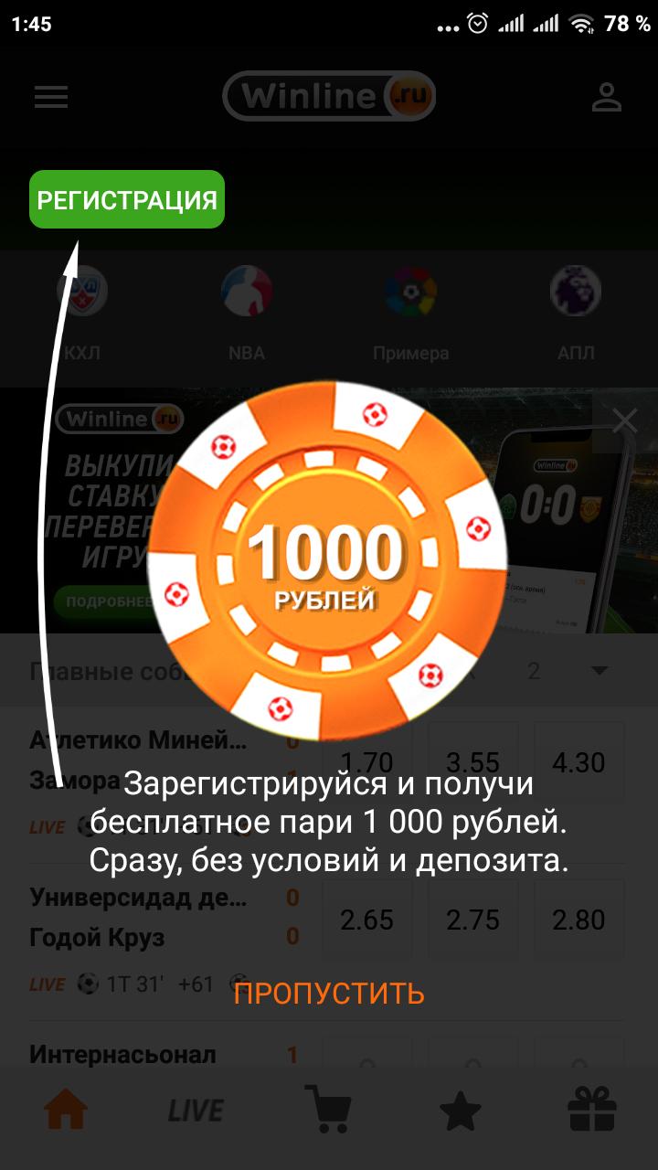 Бонус за приложение Винлайн