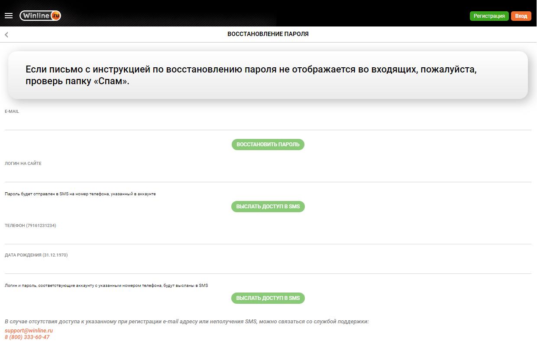Восстановление пароля в мобильной версии Винлайн