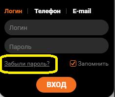 Восстановление пароля в меню входа на сайт Винлайн