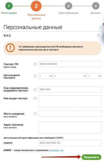 Регистрация в Винлайне