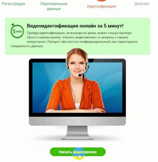 Как зарегистрироваться в Винлайн ру