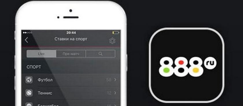 БК 888.ru предоставила обновленные мобильные приложения