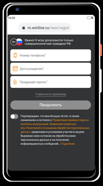 создание учетной записи винлайн на смартфоне