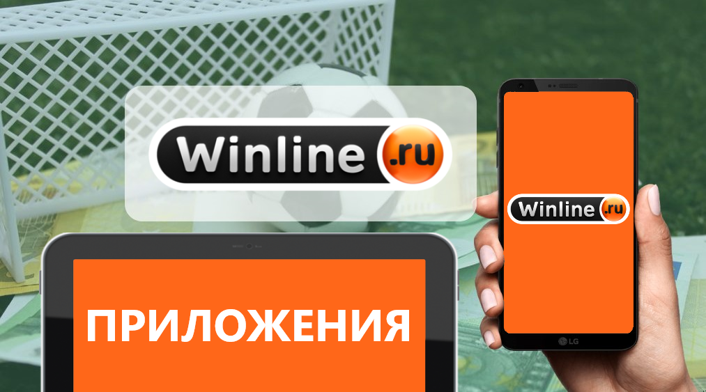 Скачать приложение букмекерской конторы Винлайн
