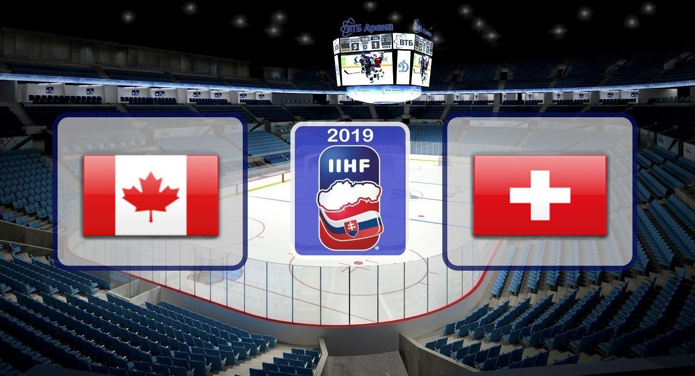 Канада – Швейцария. Прогноз на четвертьфинал Чемпионата Мира по хоккею 23.05.2019