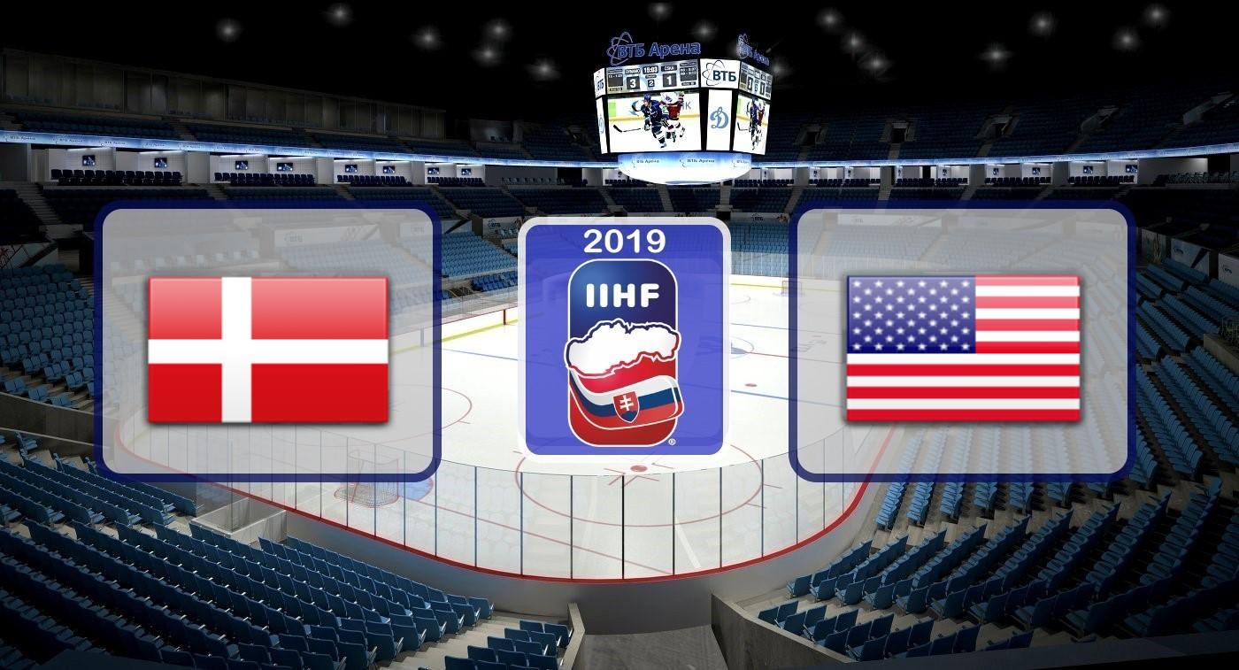 Дания – США. Прогноз на матч Чемпионата Мира по хоккею 18.05.2019