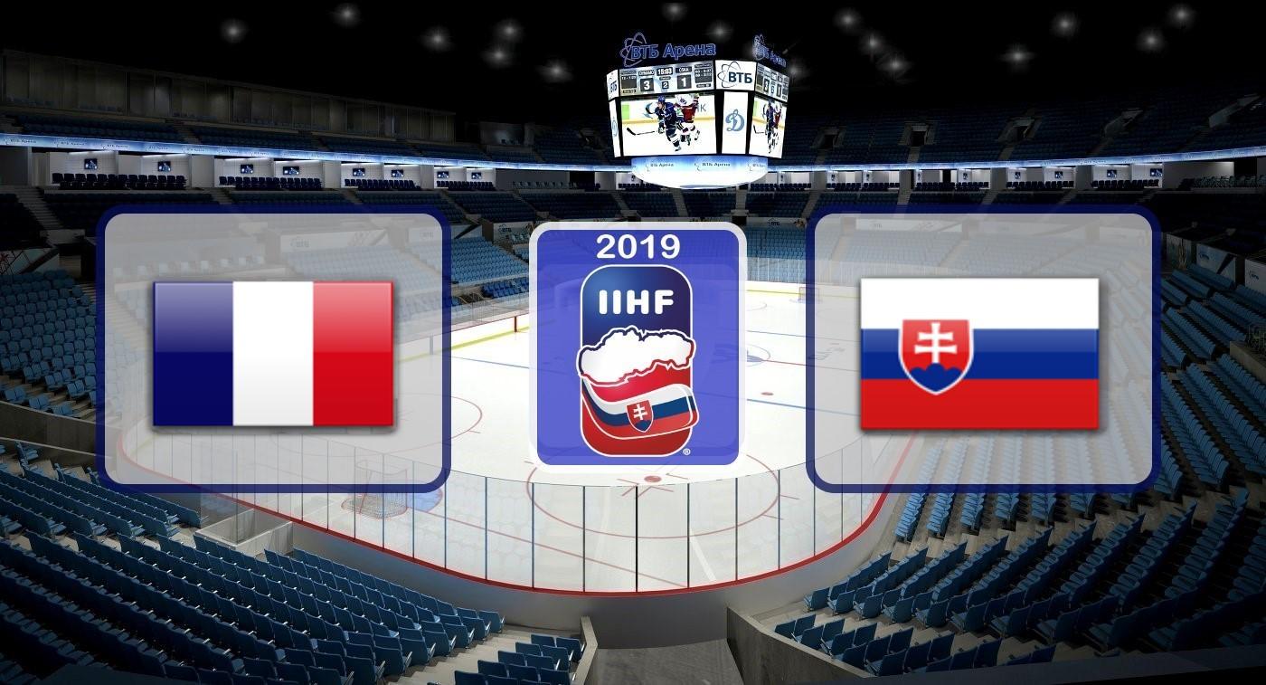 Франция – Словакия. Прогноз на матч Чемпионата Мира по хоккею 17.05.2019
