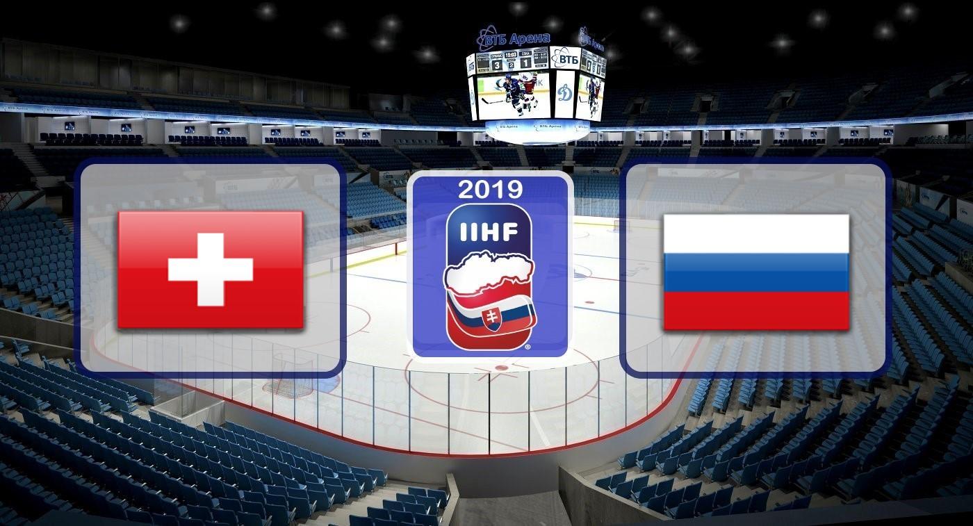 Швейцария – Россия. Прогноз на матч Чемпионата Мира по хоккею 19.05.2019