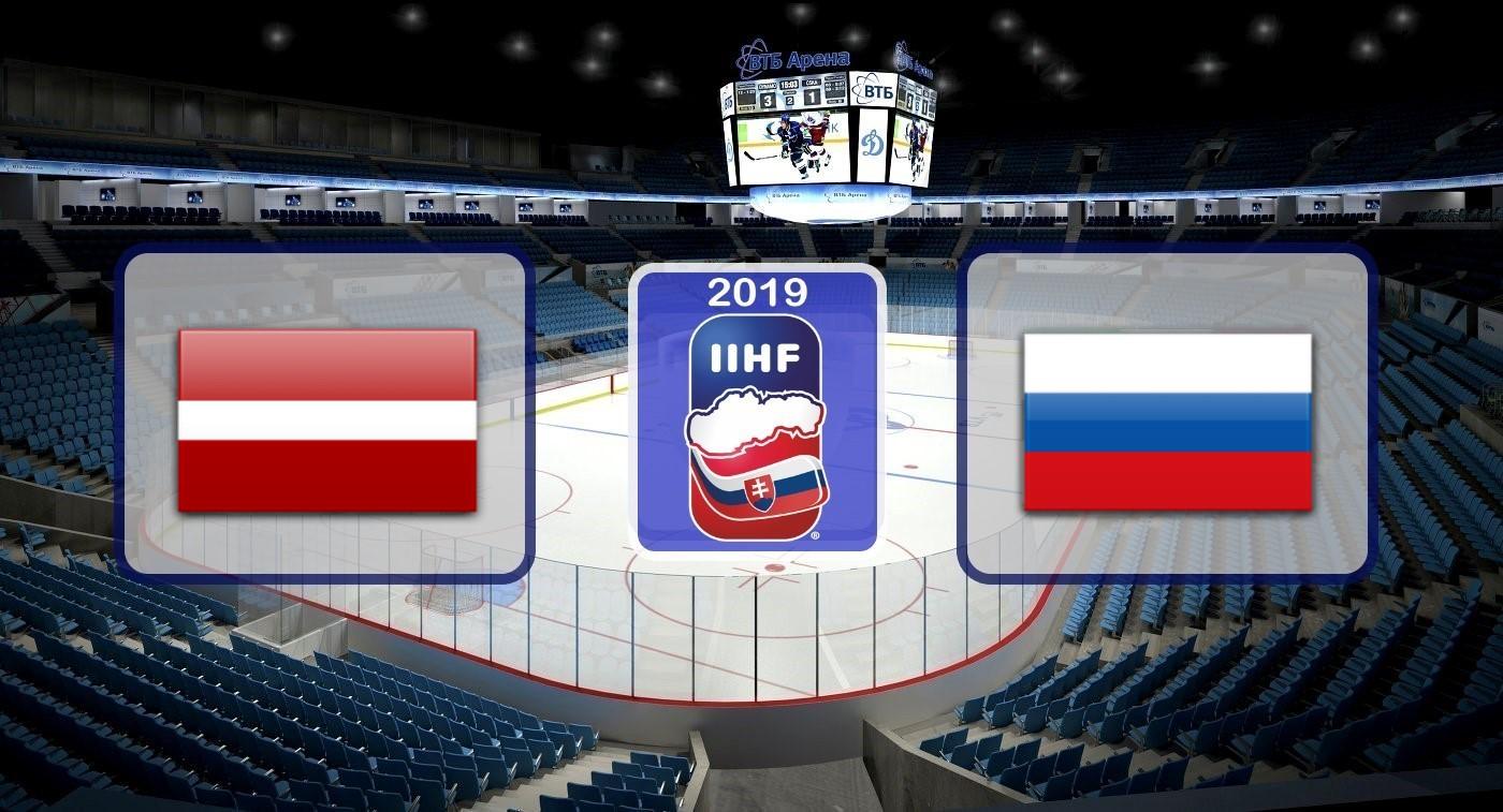 Латвия – Россия. Прогноз на матч Чемпионата Мира по хоккею 18.05.2019
