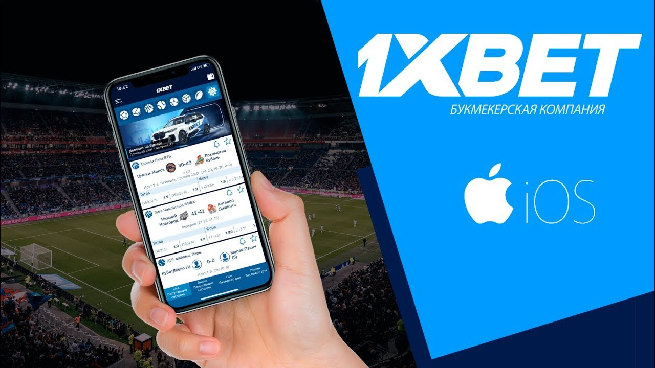Мобильное дополнение 1xbet исчезло из сервиса App Store