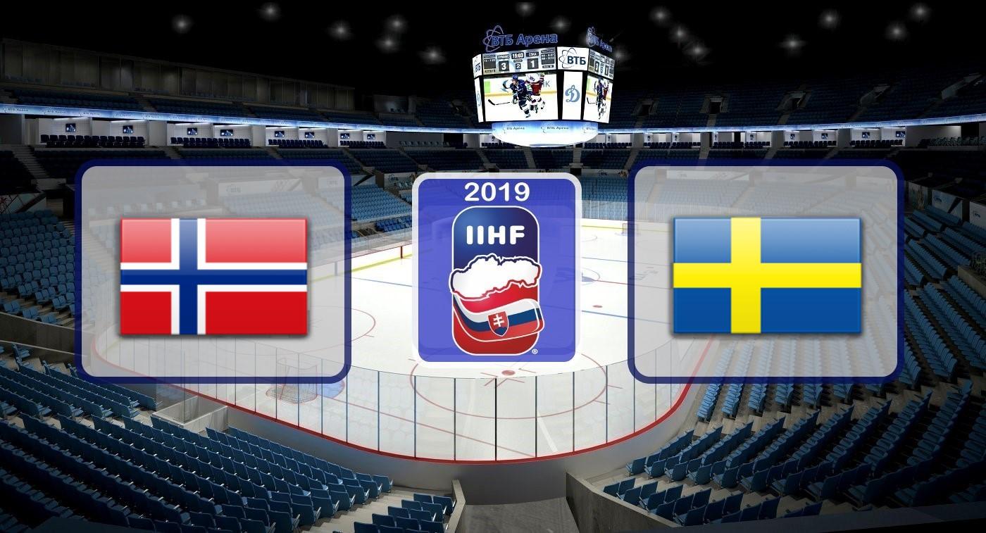 Норвегия – Швеция. Прогноз на матч Чемпионата Мира по хоккею 13.05.2019