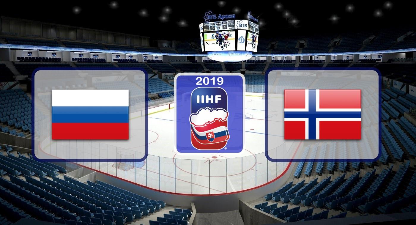 Россия – Норвегия. Прогноз на матч Чемпионата Мира по хоккею 10.05.2019
