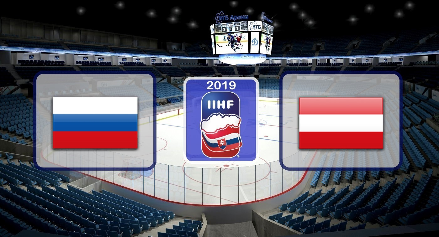 Россия – Австрия. Прогноз на матч Чемпионата Мира по хоккею 12.05.2019