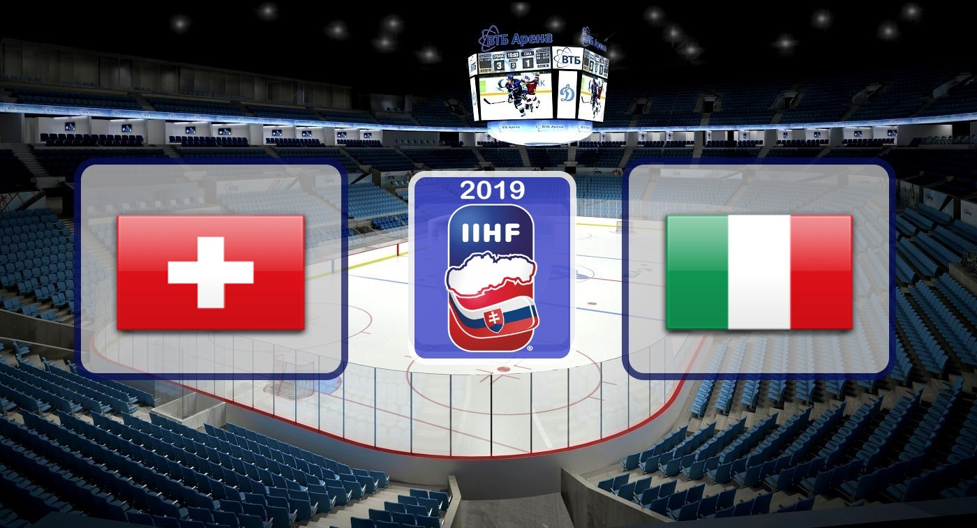 Швейцария – Италия. Прогноз на матч Чемпионата Мира по хоккею 11.05.2019