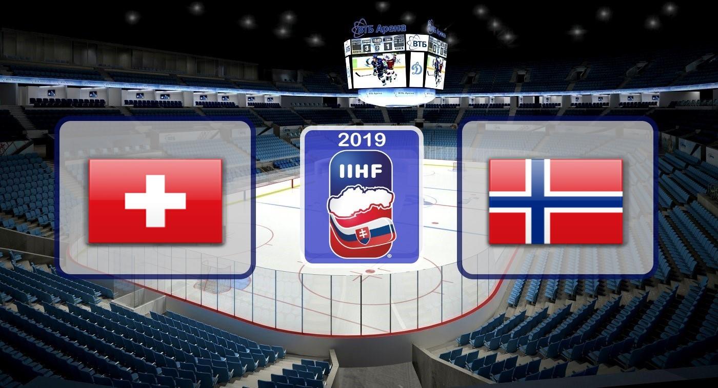Швейцария – Норвегия. Прогноз на матч Чемпионата Мира по хоккею 15.05.2019