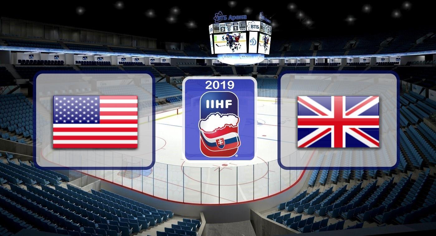 США – Великобритания. Прогноз на матч Чемпионата Мира по хоккею 15.05.2019