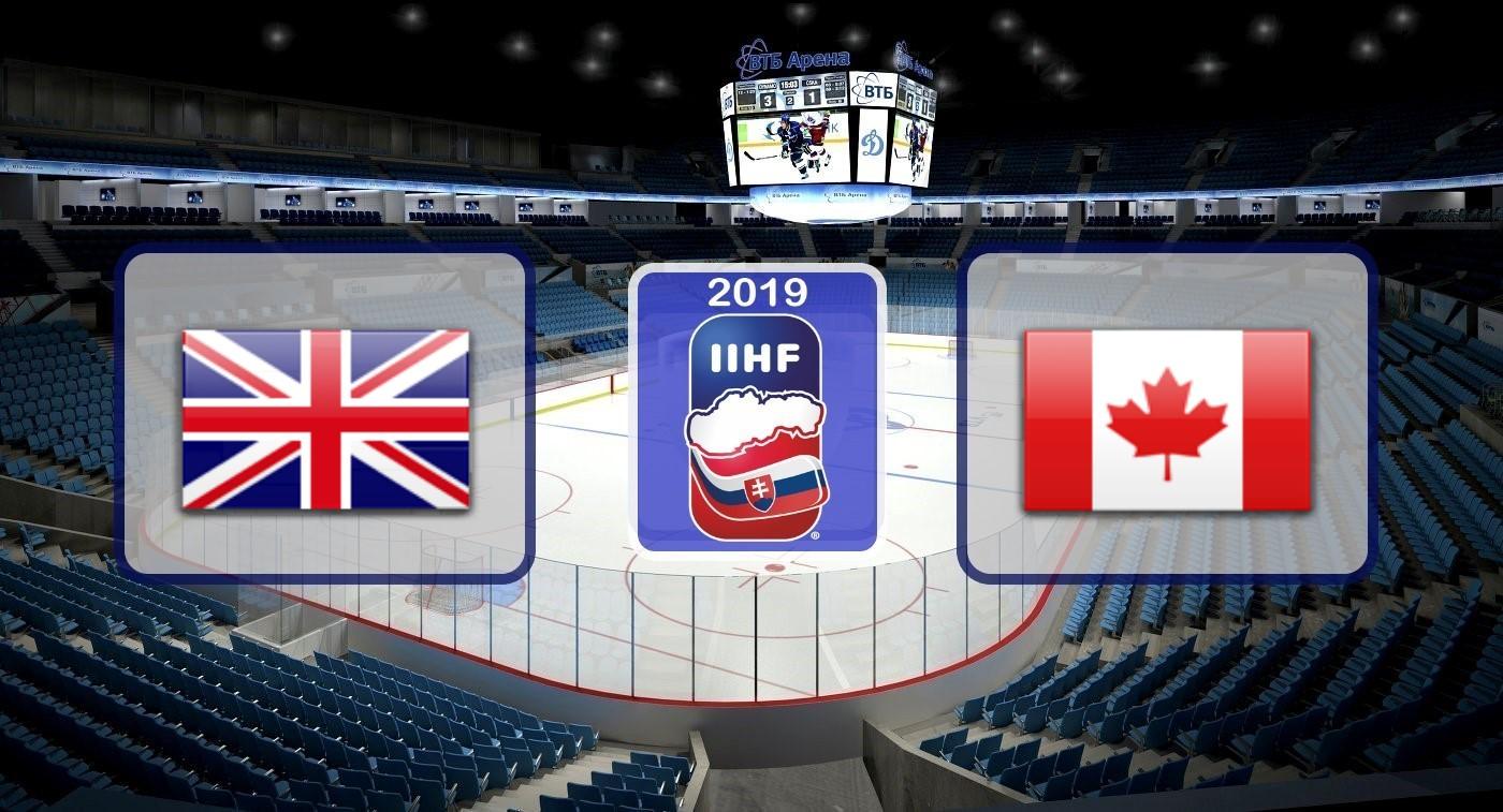 Великобритания – Канада. Прогноз на матч Чемпионата Мира по хоккею 12.05.2019