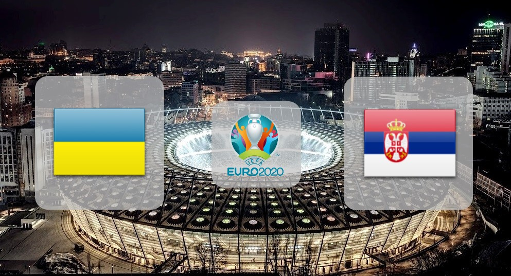 Украина – Сербия. Прогноз на отборочный матч Чемпионата Европы 07.06.2019