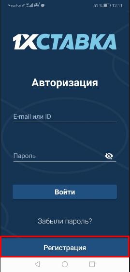 1хставка андроид
