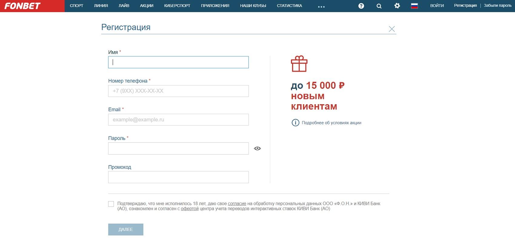 Регистррация в Фонбет