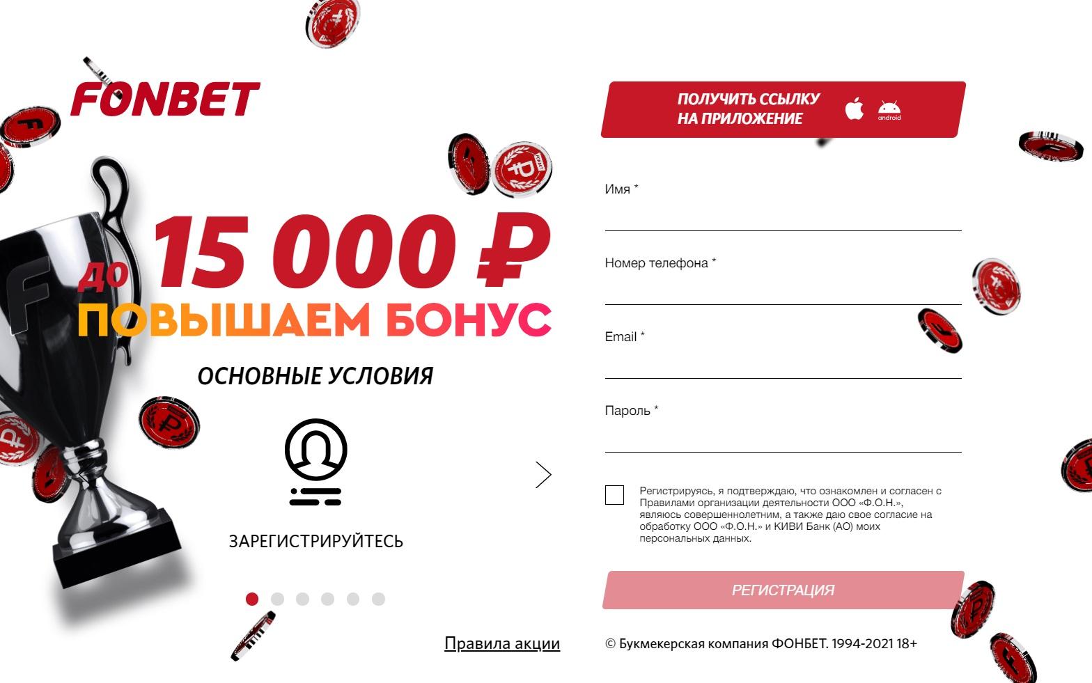 Регистрарция в Фонбет с бонусом 15 000