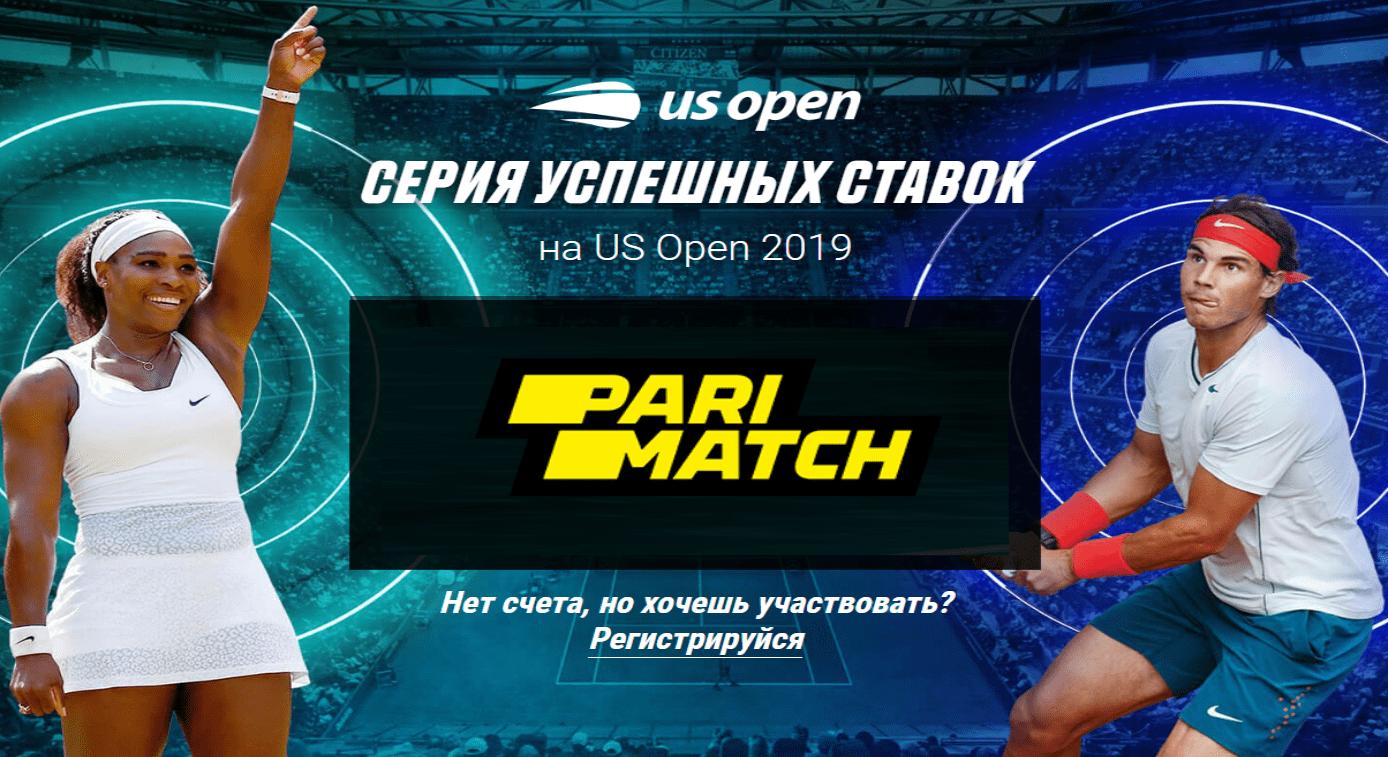 Делай ставки на турнир US Open 2019 – получи 11 тысяч рублей