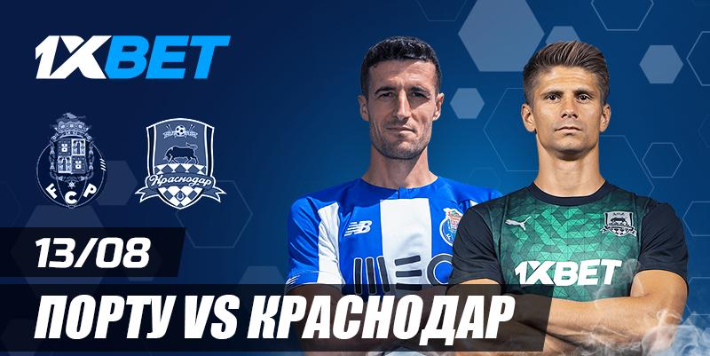 Участвуй в акции 1хбет и сделай ставку без риска на матч Порту-Краснодар