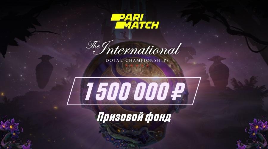 Ставь на International 2019 и участвуй в розыгрыше 1 500 000 рублей от Париматч
