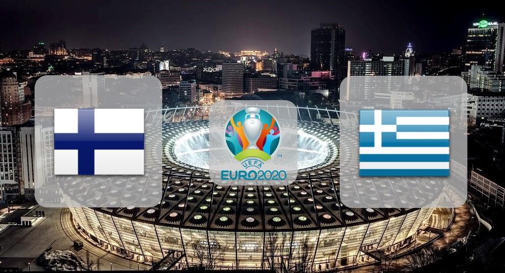 Финляндия – Греция. Прогноз на отборочный матч Чемпионата Европы 05.09.2019