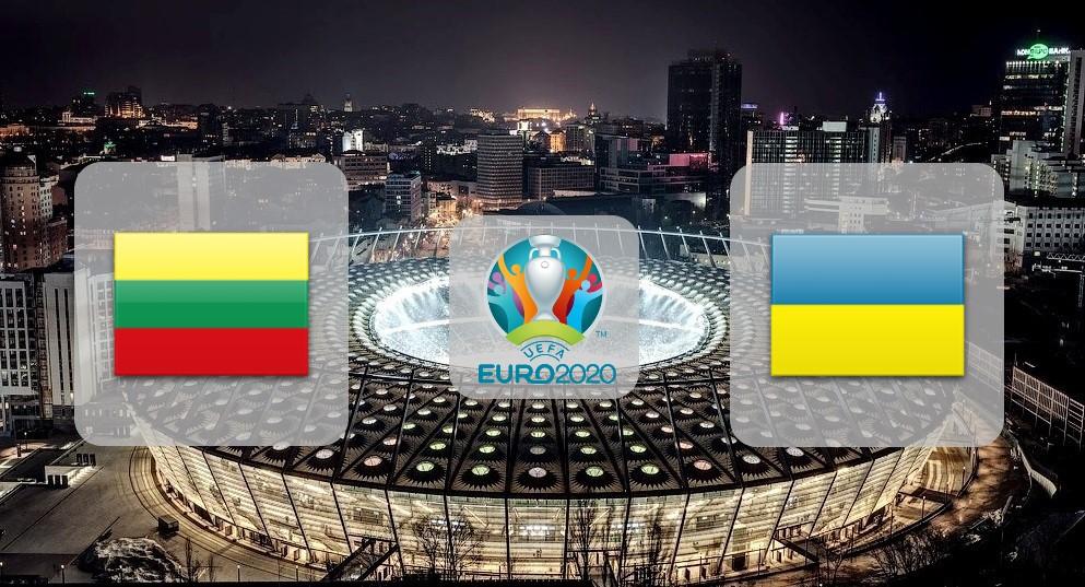 Литва – Украина. Прогноз на отборочный матч Чемпионата Европы 07.09.2019