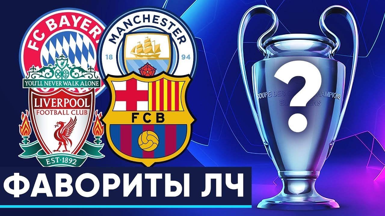 БК Пари Матч определила фаворита Лиги Чемпионов сезона 2019/20