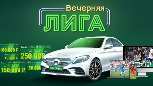 """Прими участие в """"Вечерней Лиге"""" и стань обладателем новенького авто"""