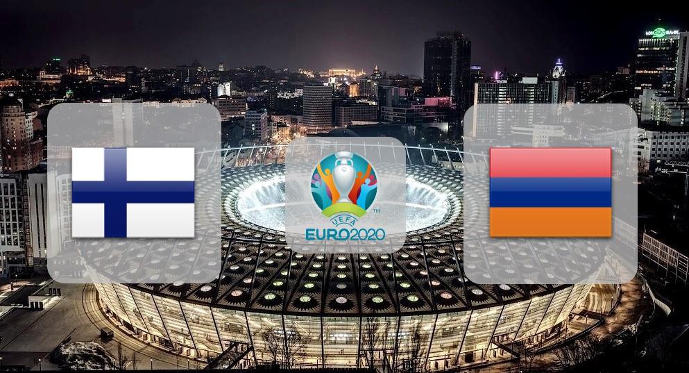 Финляндия – Армения. Прогноз на отборочный матч Чемпионата Европы 15.10.2019
