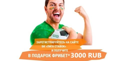 liga-stavok-free-bet