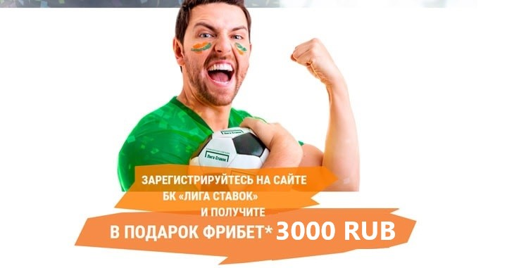 БК Лига Ставок дает 3000 рублей за регистрацию на сайте