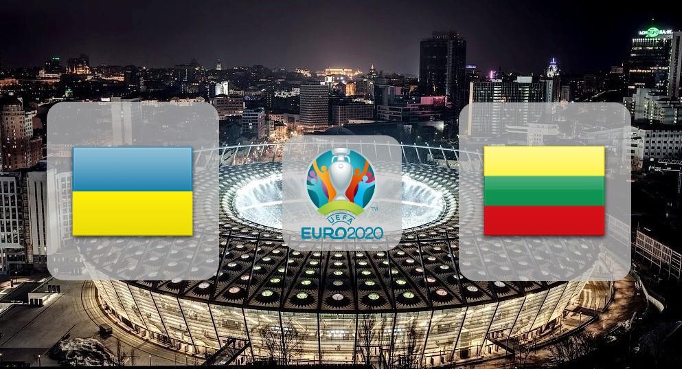Украина – Литва. Прогноз на отборочный матч Чемпионата Европы 11.10.2019