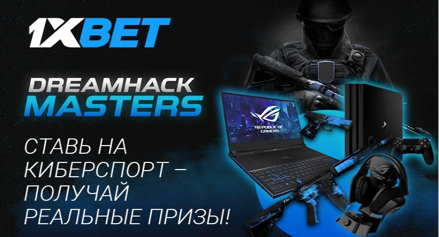 Сделай ставку на киберспортивное соревнование с 1xbet и выиграй ноутбук