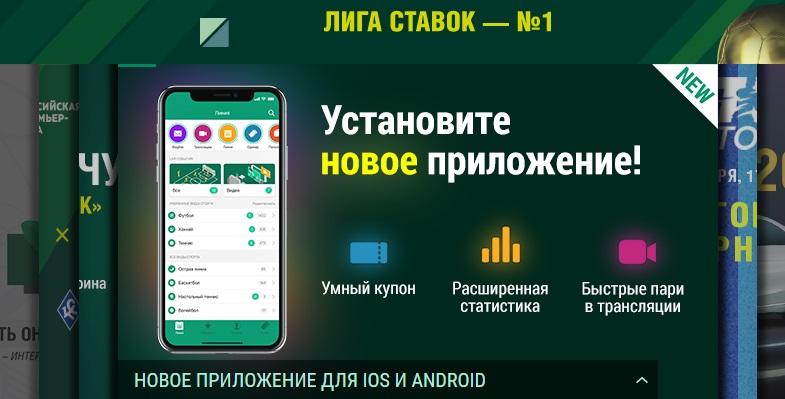БК «Лига Ставок» представила своё новое приложение