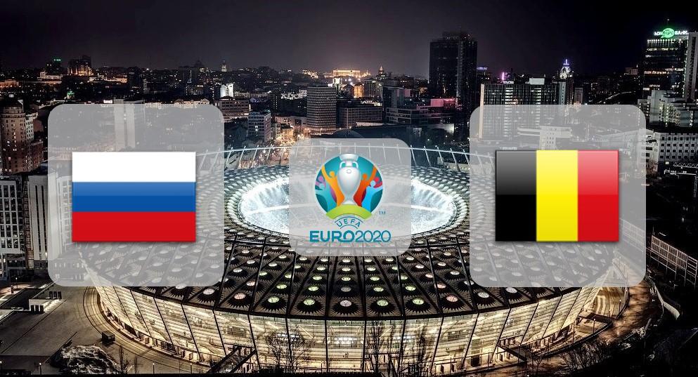 Россия – Бельгия. Прогноз на отборочный матч Чемпионата Европы 16.11.2019