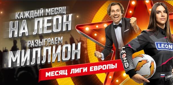 Стартовал третий этап «Конкурса на миллион» от БК «Леон»