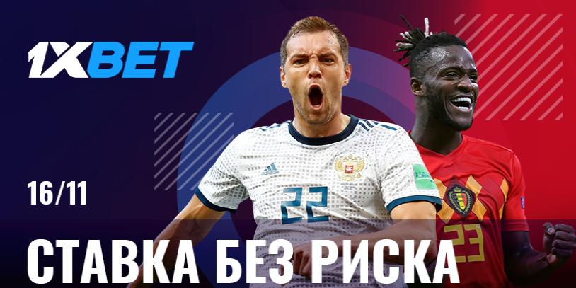 БК 1xbet предлагает поставить без риска на матч между Россией и Бельгией