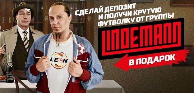 Букмекер «Леон» запустил акцию Leon&Lindemann