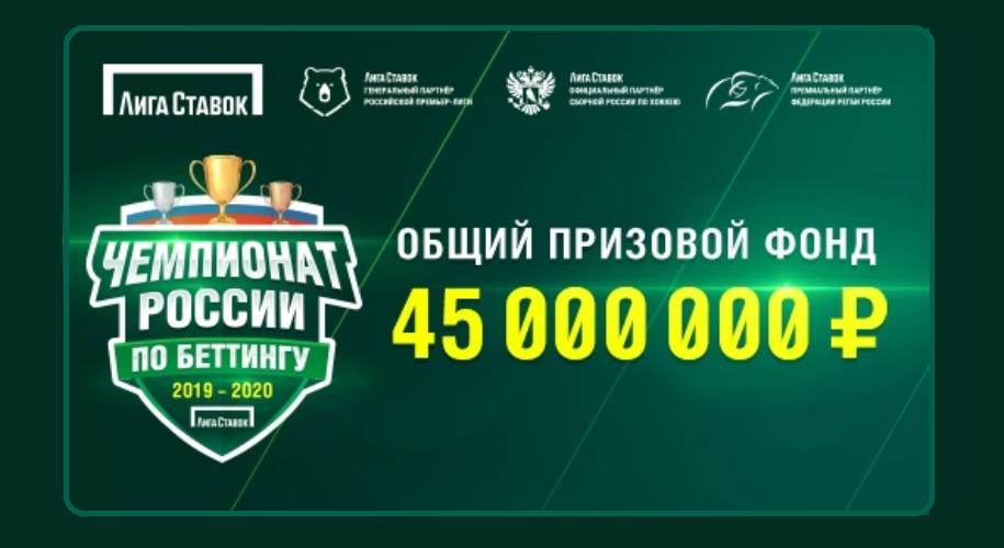 Чемпионат России по беттингу от БК Лига ставок