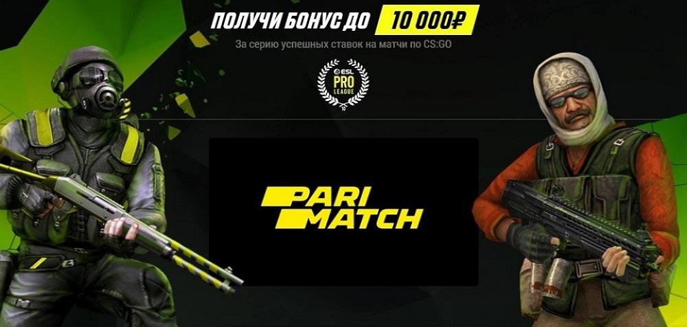 БК Parimatch запустила новую акцию по CS: GO